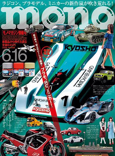 モノ・マガジン2020年6月16日情報号