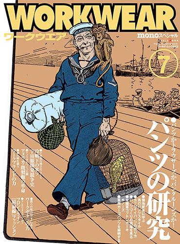 モノ・スペシャル ワークウエアNo.7