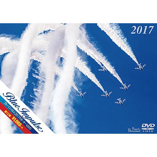 ブルーインパルス2017 サポーター's DVD