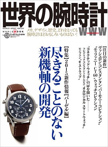 世界の腕時計No.124
