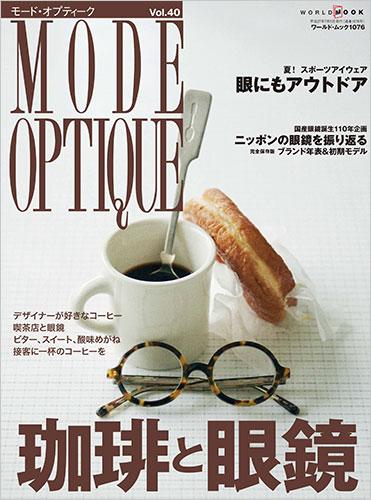 モード・オプティークVol.40