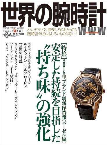 世界の腕時計No.128