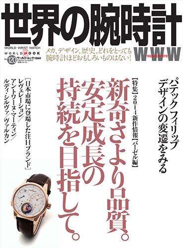 世界の腕時計No.120