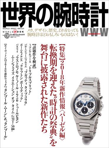 世界の腕時計No.136