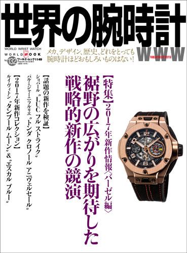 世界の腕時計No.132