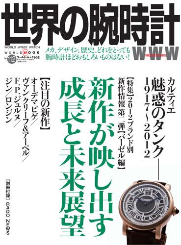 世界の腕時計No.112