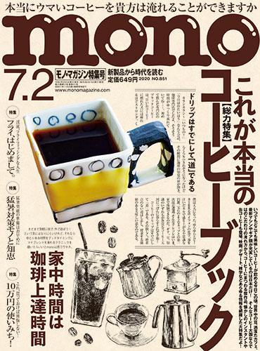 モノ・マガジン2020年7月2日特集号