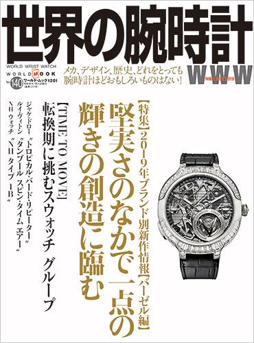 世界の腕時計No.140