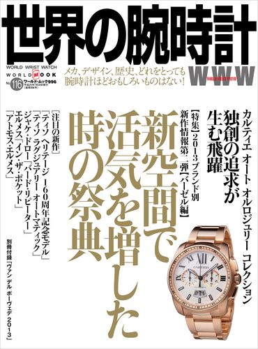 世界の腕時計No.116