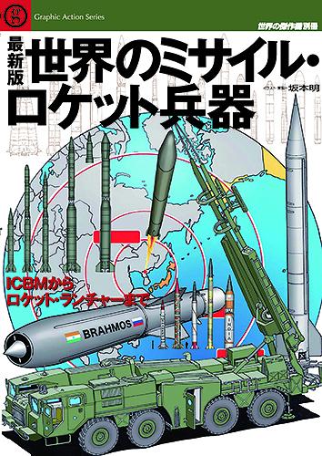 最新版 世界のミサイル・ロケット兵器