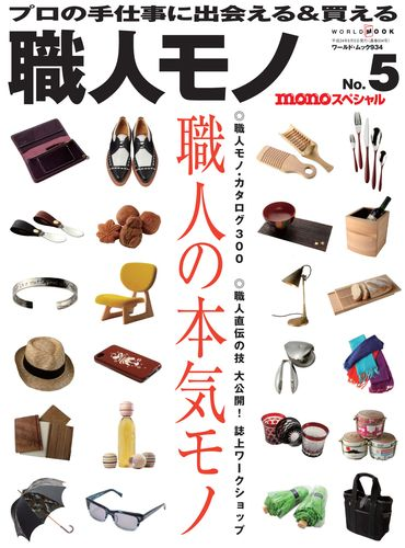 モノ・スペシャル 職人モノNo.5