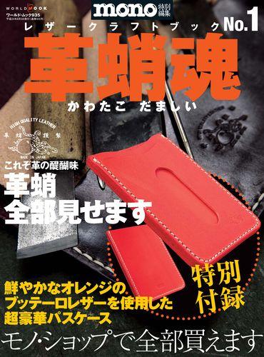レザークラフトブックNo.1 革蛸魂