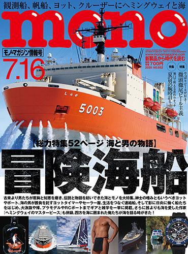モノ・マガジン2020年7月16日情報号