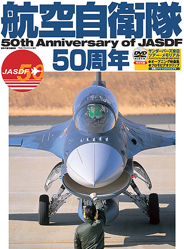 航空自衛隊50周年