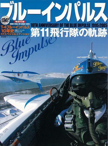 世界の傑作機 別冊 【ブルーインパルス 第11飛行隊の軌跡】