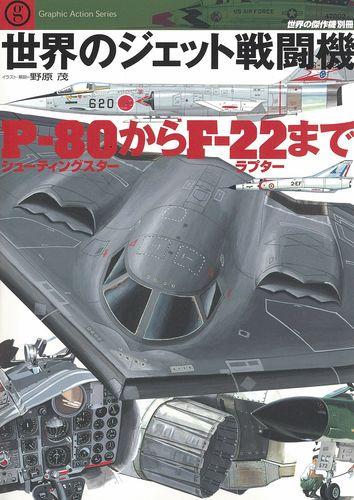 世界のジェット戦闘機