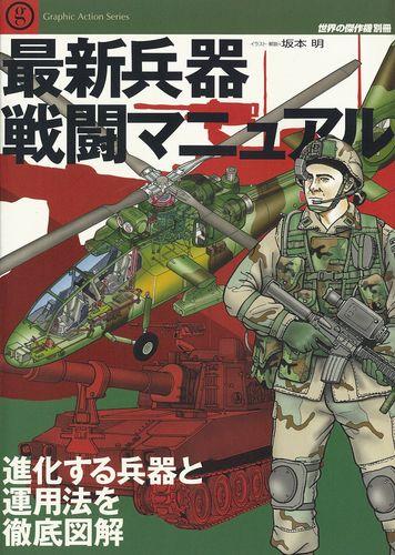 最新兵器戦闘マニュアル
