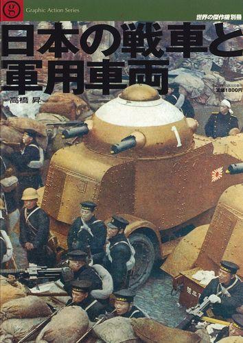 日本の戦車と軍用車両