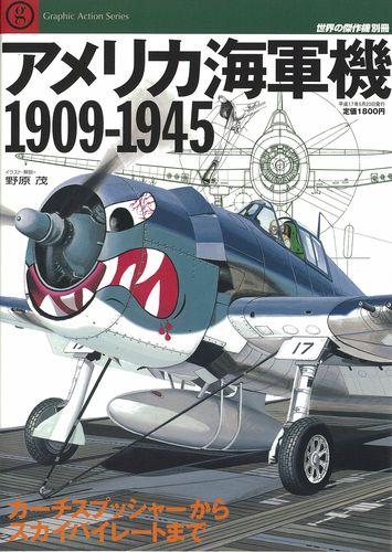 アメリカ海軍機1909~1945