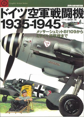 ドイツ空軍戦闘機1935-1945