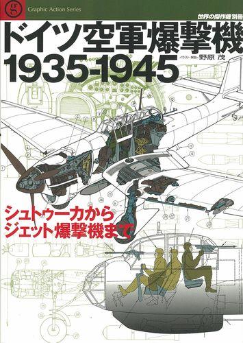 ドイツ空軍爆撃機1935-1945
