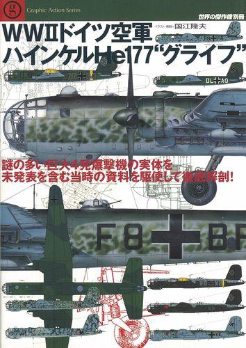 """WWドイツ空軍ハインケルHe177""""グライフ"""""""
