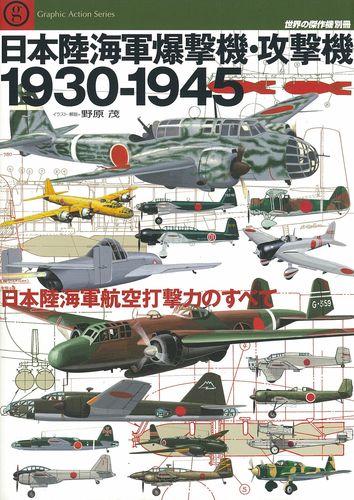 日本陸海軍爆撃機・攻撃機1930-1945