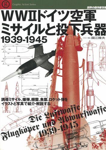 WWドイツ空軍ミサイルと投下兵器1939-1945