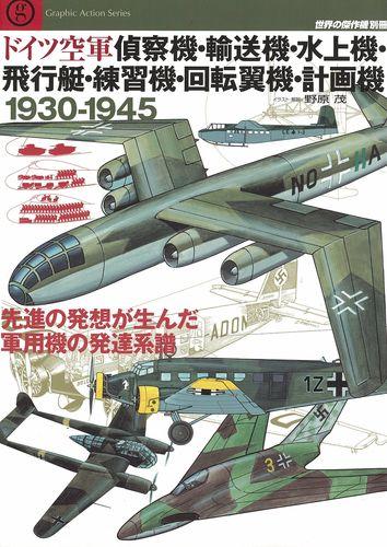 ドイツ空軍偵察機・輸送機・水上機・飛行艇・練習機・回転翼機・計画機1930-1945