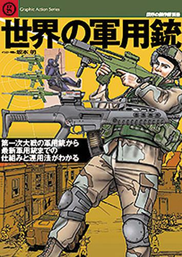 世界の軍用銃