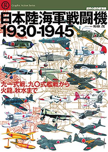 日本陸海軍戦闘機1930-1945