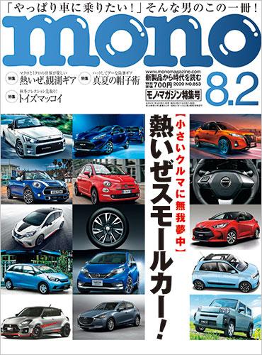 モノ・マガジン2020年8月2日特集号