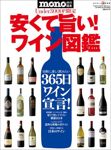 安くて旨い! ワイン図鑑