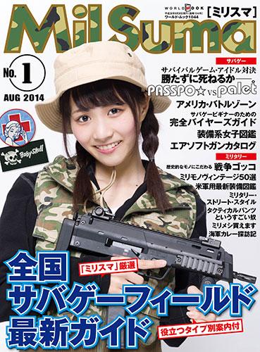 MilSuma(ミリスマ) No.1