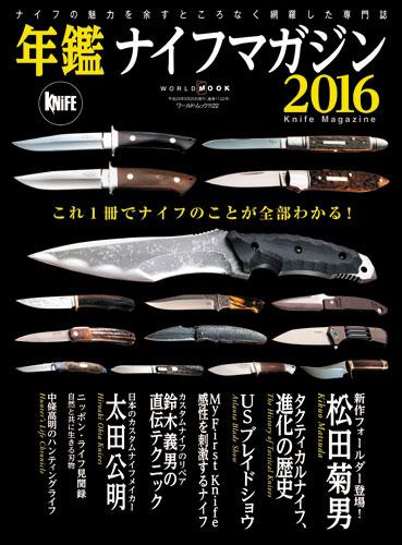 年鑑ナイフマガジン2016