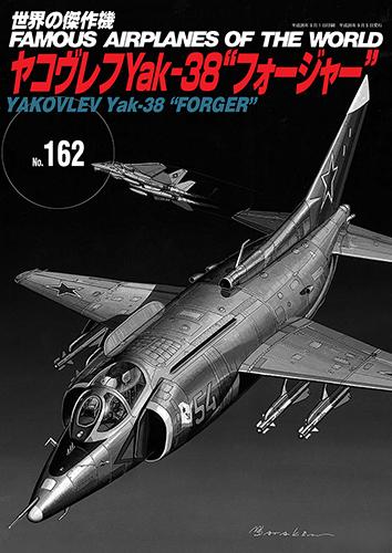 """世界の傑作機No.162 ヤコヴレフYak-38""""フォージャー"""""""