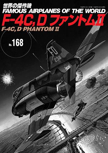 世界の傑作機No.168 「F-4C, Dファントム II 」