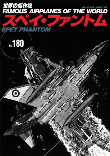 世界の傑作機No.180 「スペイ・ファントム」