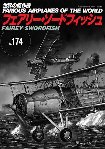 世界の傑作機No.174 「フェアリー・ソードフィッシュ」