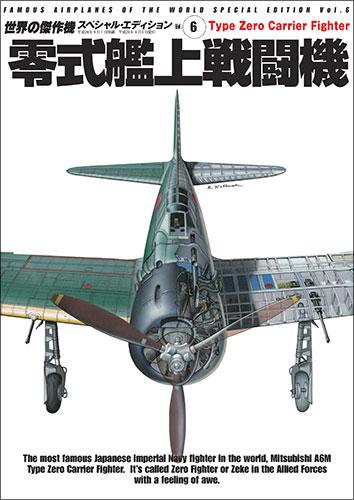 世界の傑作機スペシャル・エディションVol.6 「零式艦上戦闘機」