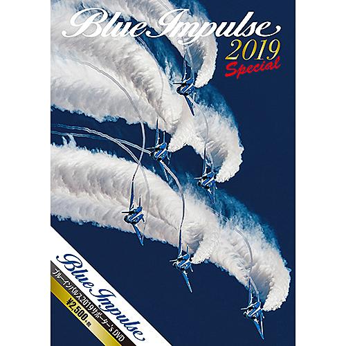 ブルーインパルス2019 サポーター's DVD スペシャル版