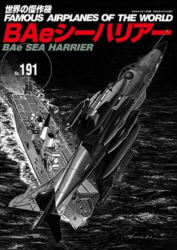 世界の傑作機No.191 「BAeシーハリアー」