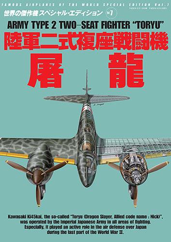 世界の傑作機スペシャル・エディションVol.7 「陸軍二式複座戦闘機 屠龍」