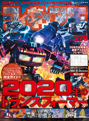 フィギュア王No.270