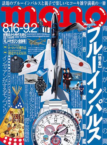 モノ・マガジン2020年8月16日/9月2日合併号