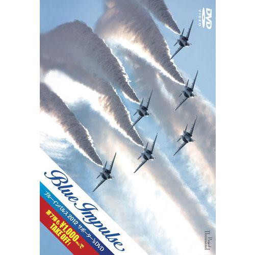 ブルーインパルス2012 サポーター's DVD (特典:写真カード6枚付き)