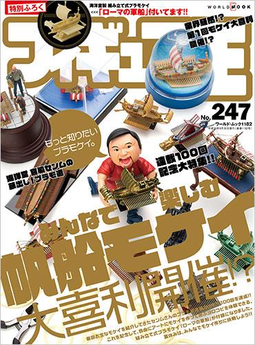 フィギュア王No.247