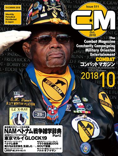 コンバットマガジン2018年10月号