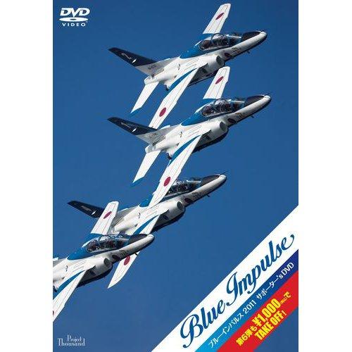 ブルーインパルス2011 サポーター's DVD
