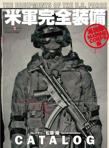 米軍完全装備CATALOG 海兵隊編